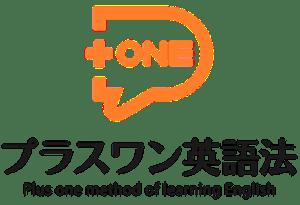 プラスワン英語法Season1.5