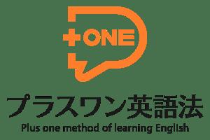 プラスワン英語法