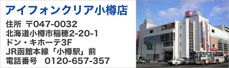 アイフォンクリア小樽店