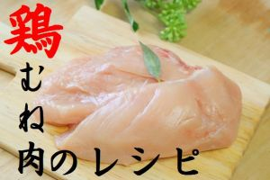 鶏むね肉料理のレシピ