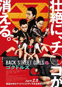 Back Street Girls: Gokudoruzu (Live Action)