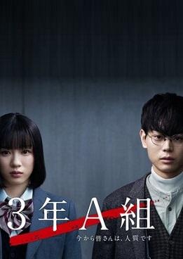 3 Nen A Gumi: Ima kara Mina-san wa, Hitojichi Desu (2019)