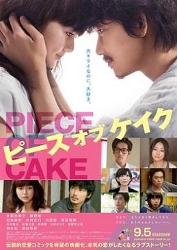 Piece of Cake (2015)