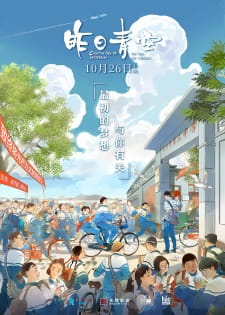 Zuori Qing Kong