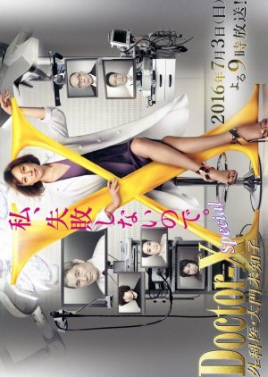 Doctor-X: Gekai Daimon Michiko (2016)