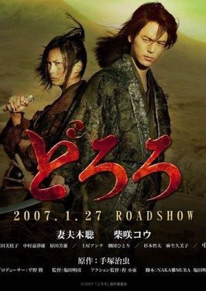 Dororo Live Action (2007)