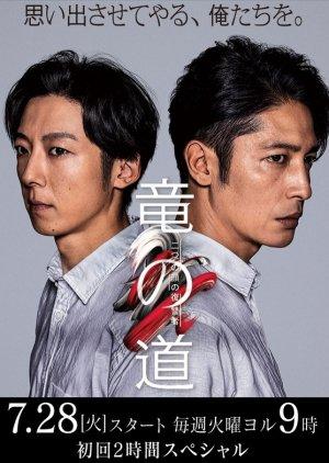 Ryu no Michi: Futatsu no Kao no Fukushusha (2020)