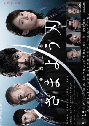 Higashino Keigo Samayou Yaiba (2021)