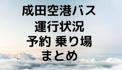 成田空港行き10日バスの運行情報は?乗車場所や予約方法まとめ