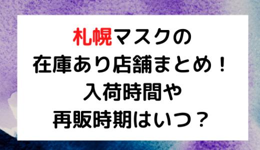 札幌マスクの在庫あり店舗まとめ!入荷時間や再販時期はいつ?