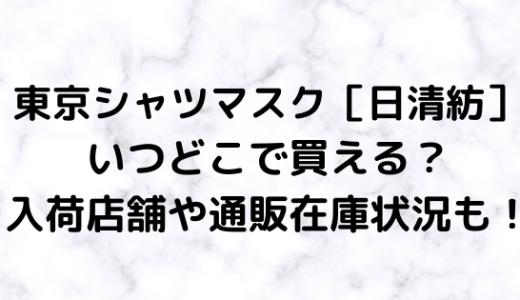 東京シャツマスク[日清紡]はいつどこで買える?入荷店舗や通販在庫状況も!