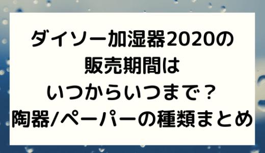 ダイソー加湿器2021の販売期間はいつまで?オニオン/円柱/陶器/ペーパー/パンダ