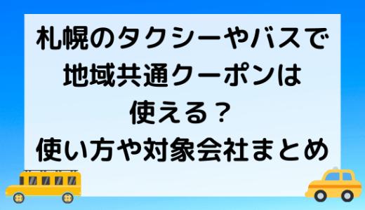 札幌タクシー/バスで地域共通クーポンは使える?使い方や対象会社まとめ