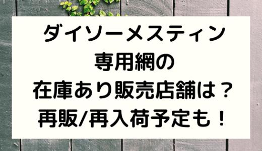 ダイソーメスティン専用網の在庫あり販売店舗は?再販/再入荷予定も!