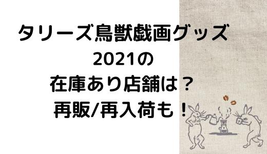 タリーズ鳥獣戯画グッズ2021の在庫あり店舗は?再販/再入荷もチェック!