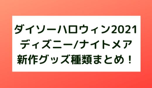 ダイソーハロウィン2021ディズニー/ナイトメア新作グッズ種類まとめ!