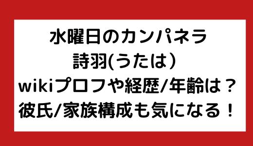 水曜日のカンパネラ詩羽(うたは)wikiプロフや経歴/年齢は?彼氏/家族構成も気になる!