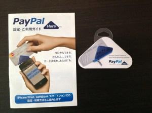 PayPalクレジットカード・リーダー