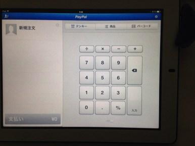PayPalHere_iPad_04