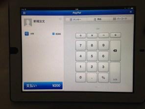 PayPalHere_iPad_05