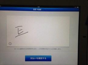 PayPalHere_iPad_10