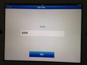 PayPalHere_iPad_16