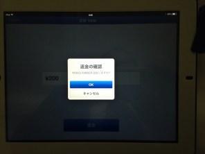 PayPalHere_iPad_17