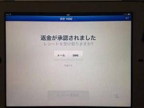 PayPalHere_iPad_19