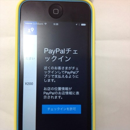 PayPalHere_iPhone_11