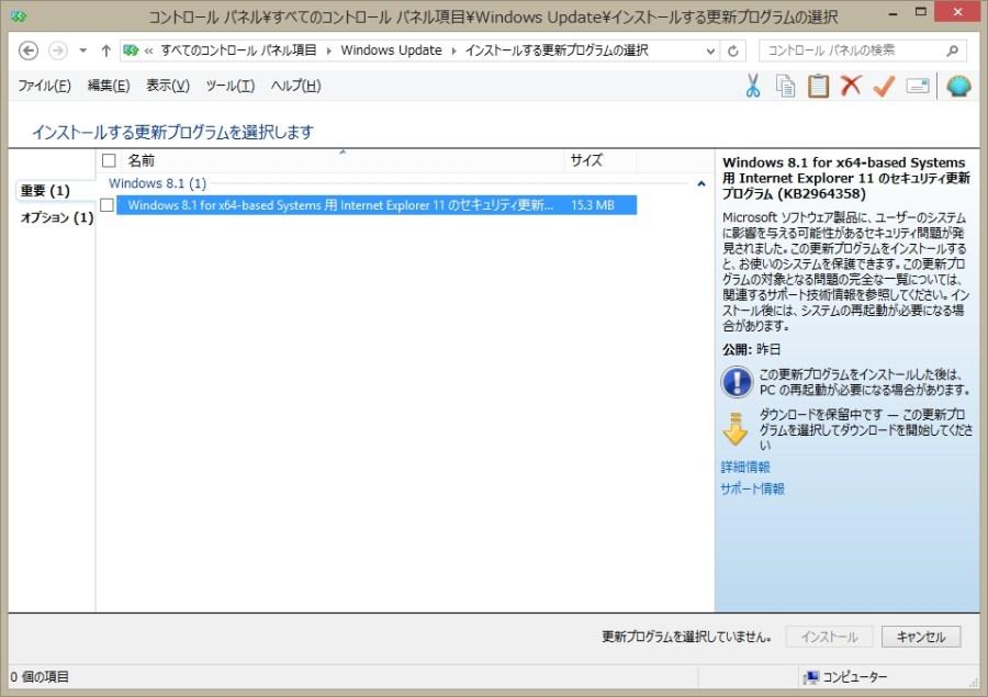 KB2964358-002