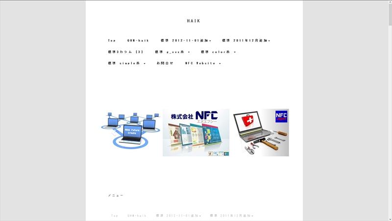 NFC_haik_jikk