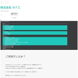 nfc-jp_net_ie11_op120