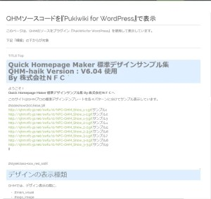 qhm-wordpress_pukiwiki