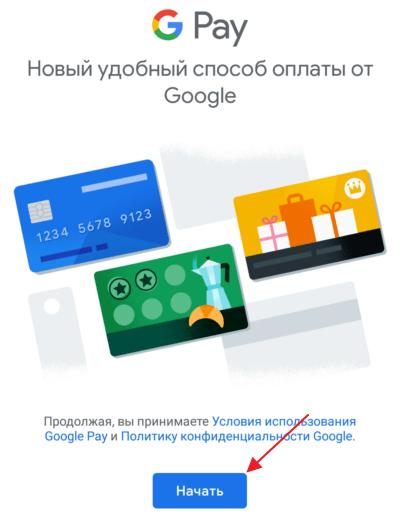 Uruchamianie wynagrodzenia Google.