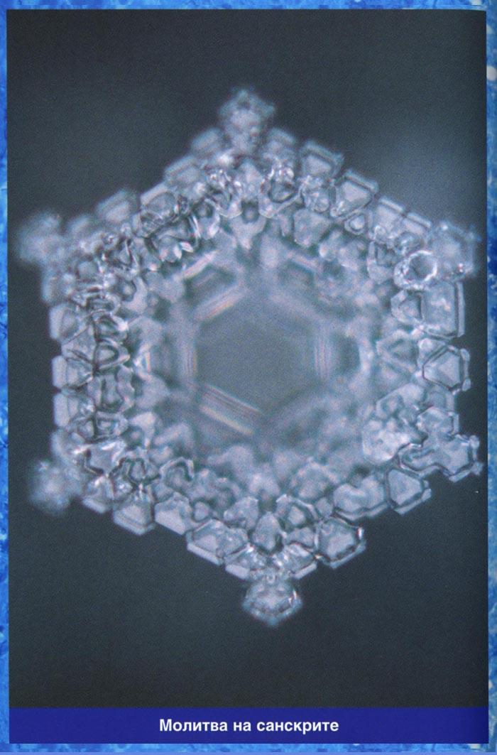 статье фотографии молекул воды спасибо фотография