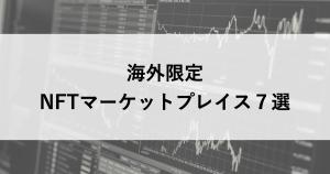 海外のNFTマーケットプレイス一覧~おすすめ取引所7選~