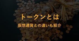 【トークン(token)とは!?】これを読めばすぐ分かる!仮想通貨との違いも紹介