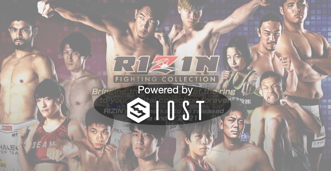 総合格闘技連盟 RIZIN が提供するスポーツ NFT に IOST ブロックチェーンを採用