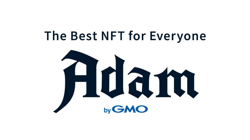 GMO NFTマーケットプレイス「Adam byGMO 」提供開始