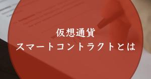 5分で完読!!【スマートコントラクトとは】図とともにわかりやすく解説!!