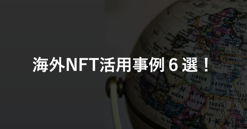 【NFT×NBA】今話題のNBA Top Shotとはなんだ?
