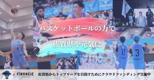 プロバスケットボールリーグ・B.LEAGUEに所属する「佐賀バルーナーズ」が「FiNANCiE」にてクラブトークンを新規発行・販売を開始!