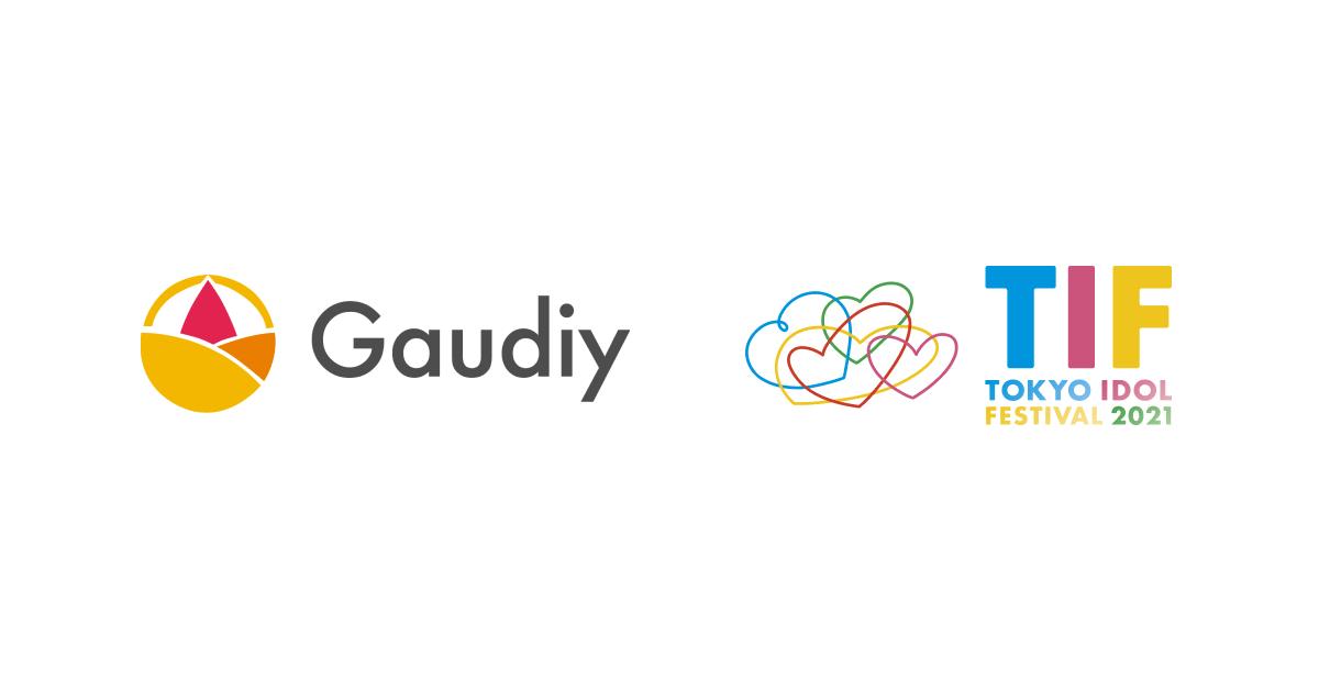Gaudiy、世界最大級のアイドルフェス「TOKYO IDOL FESTIVAL」でNFT、ブロックチェーンを活用したコミュニティサービスを提供