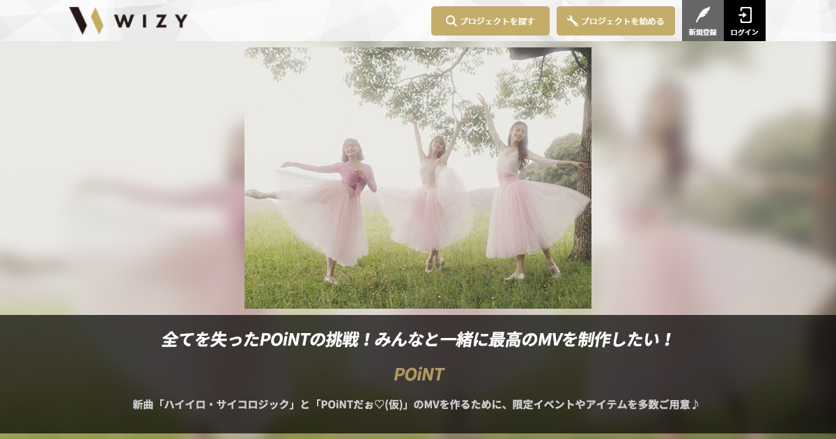 WIZYで日本最古のNFT アーティスト「POiNT」の新曲「ハイイロ・サイコロジック」「POiNTだぉ♡」MV制作プロジェクト実施♪~みんなと一緒に最高のMVを制作したい!~