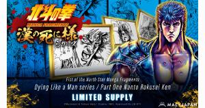 MyAnimeListが漫画のコマを用いたNFT『Manga Fragments』を発表、1作目は『北斗の拳』