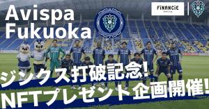 プロサッカークラブ「アビスパ福岡」が、Jリーグ所属クラブとしては初のFiNANCiE(フィナンシェ)にてJ1残留を記念したNFT発行と無償提供を開催!
