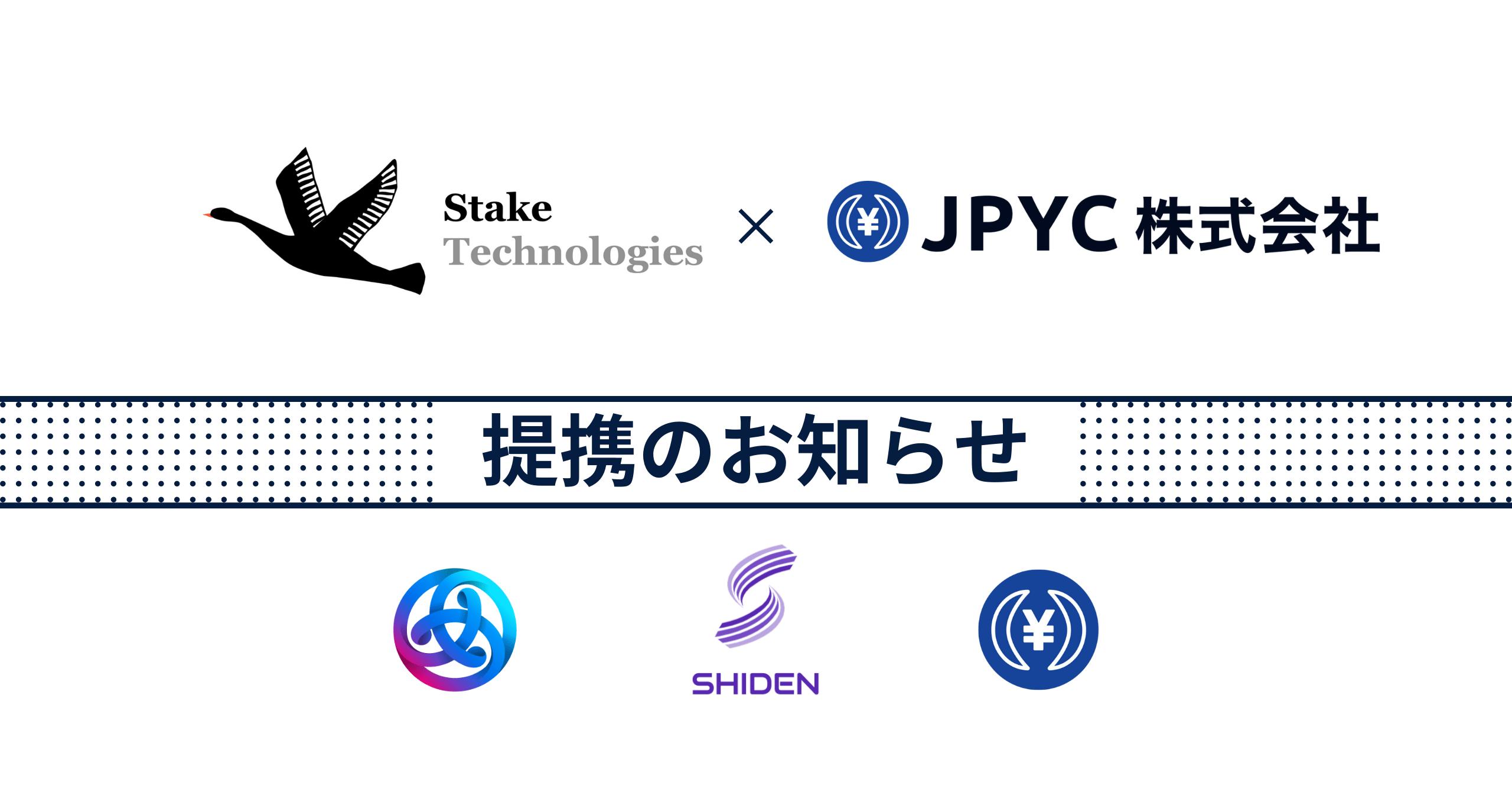 日本円ステーブルコインのJPYC、日本発パブリックブロックチェーンAstar/Shidenの開発をリードするStake Technologiesと事業提携のお知らせ
