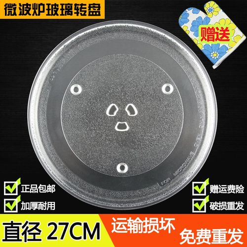 The Midea Microwave Oven Glass Turntable Tray Glass Plate Fittings Diameter 27cm For Galanz Midea Microwave Oven Y Type Bottom HKS