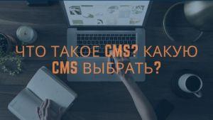 Что такое CMS? ТОП 10 CMS на данный момент