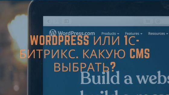 Wordpress или битрикс?